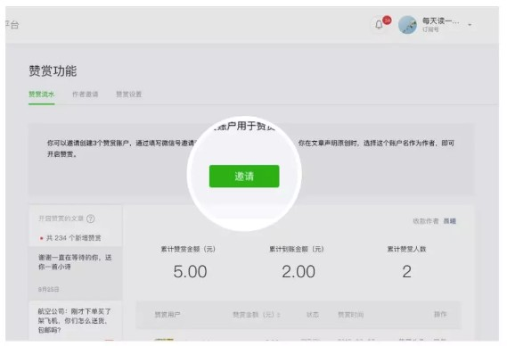 WeChat brings back it's tipping services for WeChat iOS users