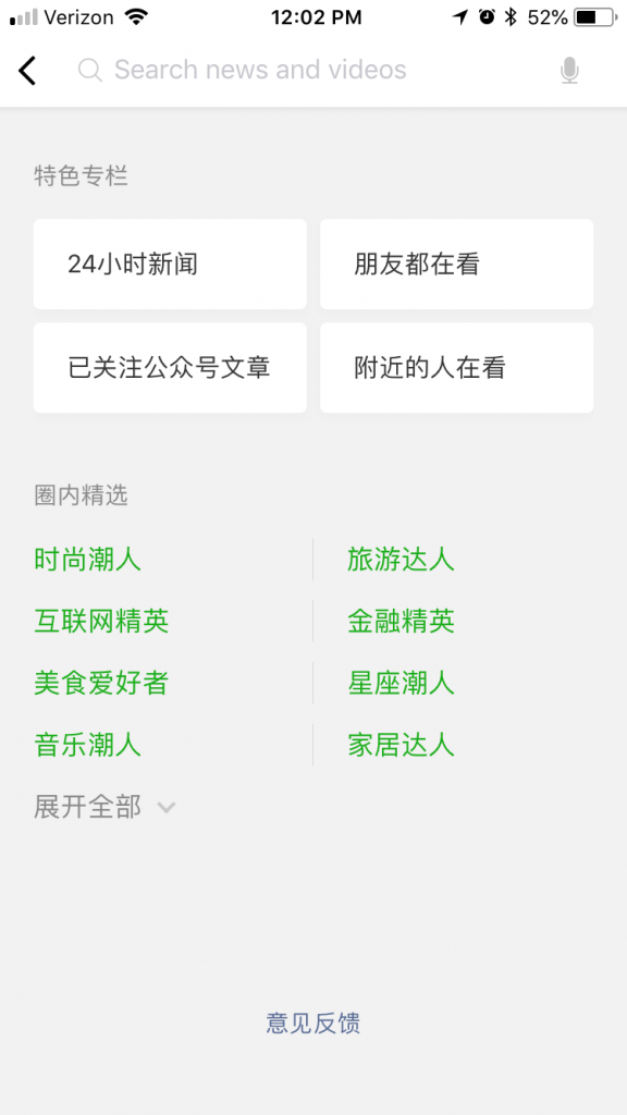 New Search Categories should improve WeChat's traditionally closed-off ecosystems