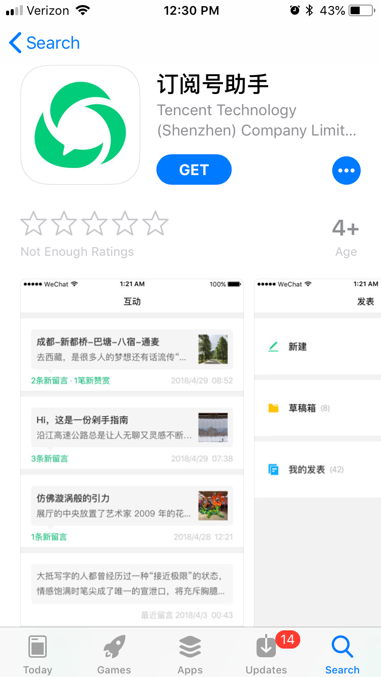 Separate downloadable app for WeChat users with Official Accounts released