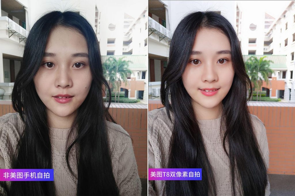 Meitu: Before and After