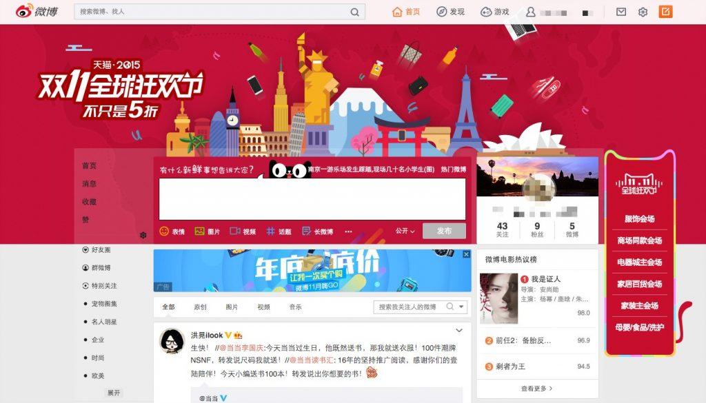 Weibo celebrates Tmall's Singles Day
