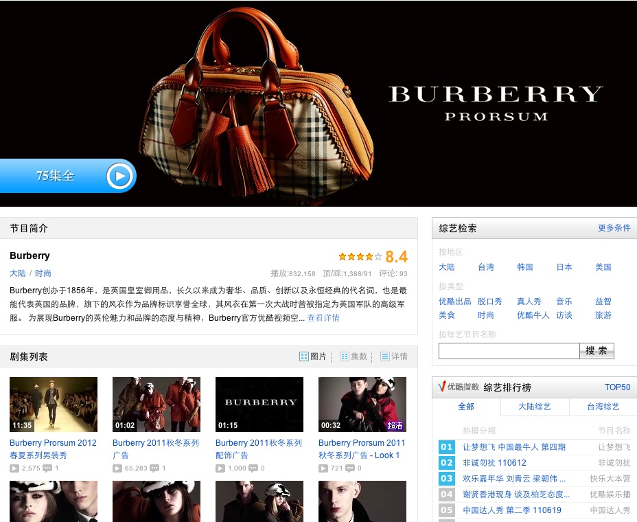Burberry's official Youku ad