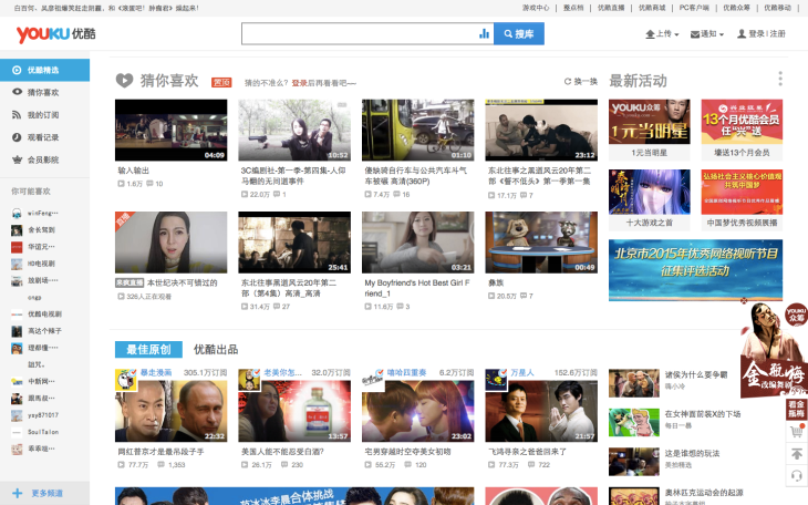 Youku interface filled with trending videos